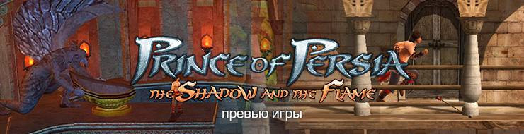 Принц Персии The Shadow And The Flame Андроид